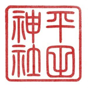 平田神社の印