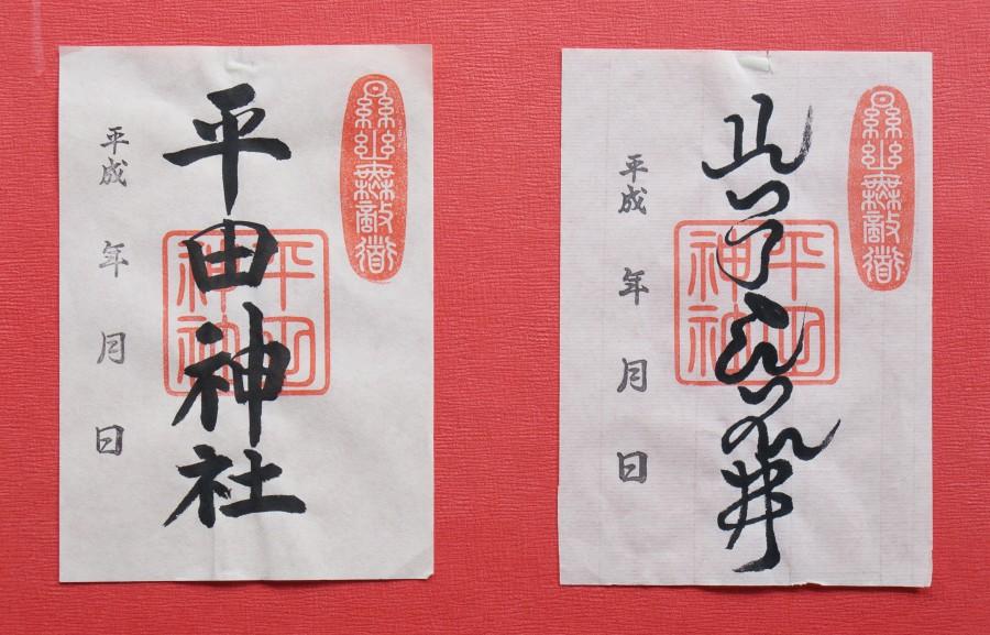 平田神社ご朱印