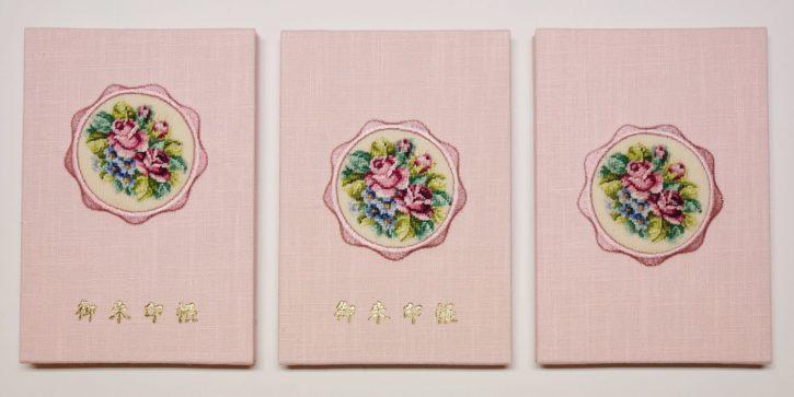 平田神社の御朱印帳(ウィーン伝統プチポアン刺しゅう)ピンク
