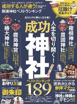 晋遊舎『成功する人が通う-開運神社ベストランキング』表紙