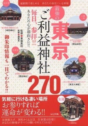 辰巳出版『東京最強のご利益神社270撰』表紙