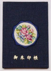 平田神社の御朱印帳(ウィーン伝統プチポアン刺しゅう)紺色