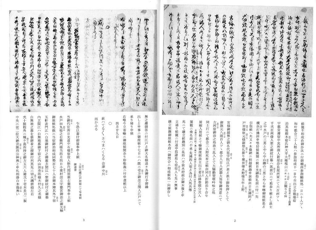 『筑波蜂起一件顛末記』本文